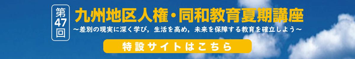 第47回九州地区人権・同和教育夏期講座 特設サイト